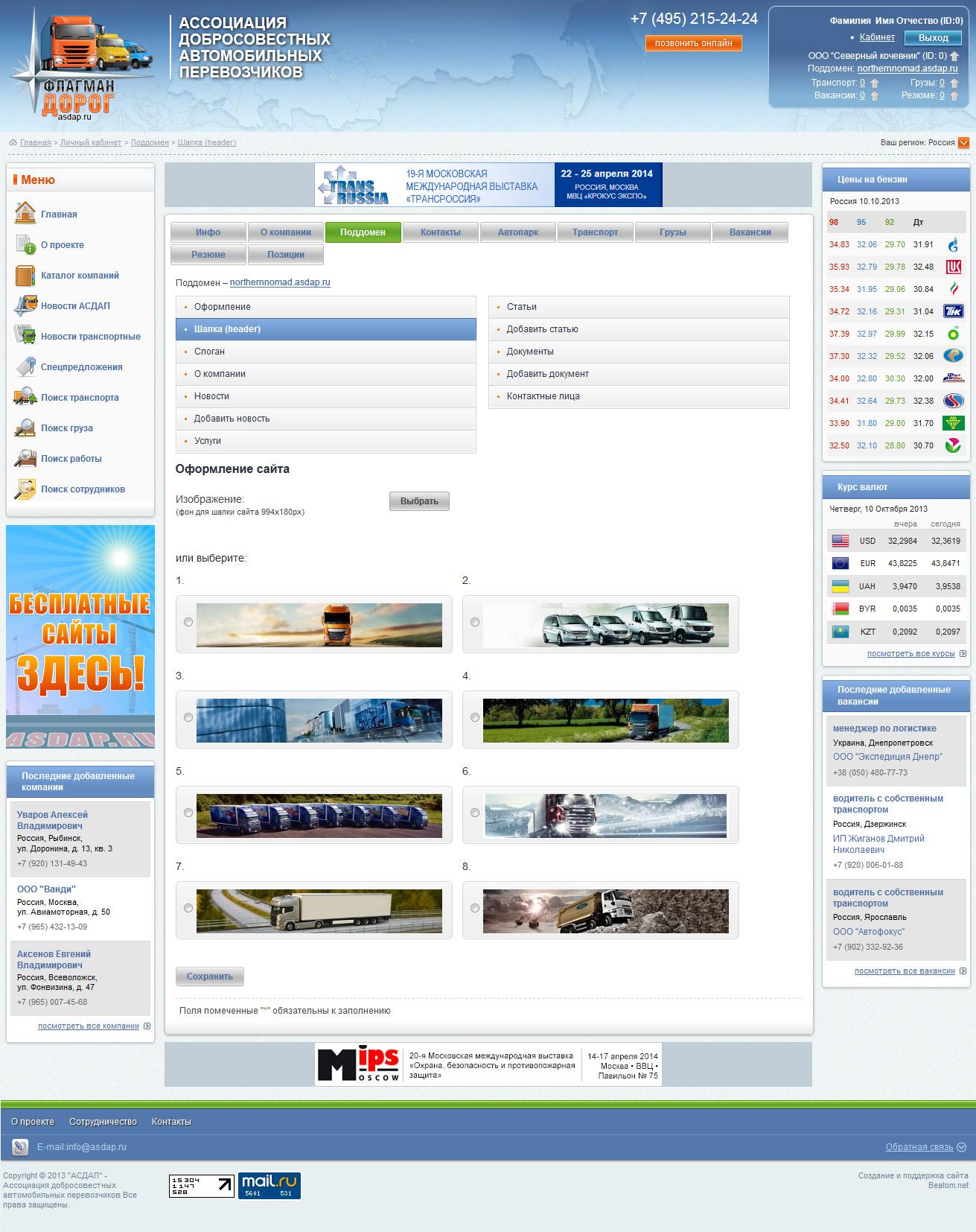 Asdap.ru дать объявление сайты вакансий работы в электростали и ногинске