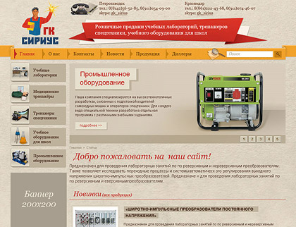 Corporate web-site. The group of companies  Sirius